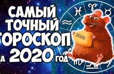 Узнайте, что вас ждет – гороскоп на 2020 год для всех знаков Зодиака