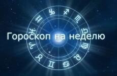 Онлайн-гороскоп на неделю по знакам зодиака – узнай свое будущее