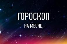 Точный астрологический прогноз на месяц: что говорят звезды знакам зодиака