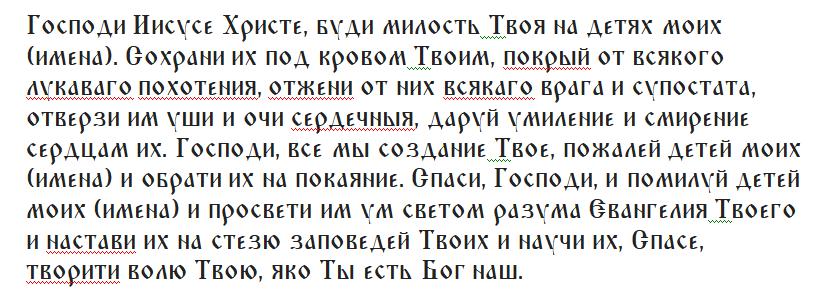 здоровье_Господь.png