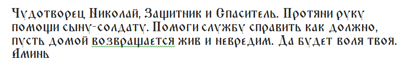 Николаю_чудотворцу.png