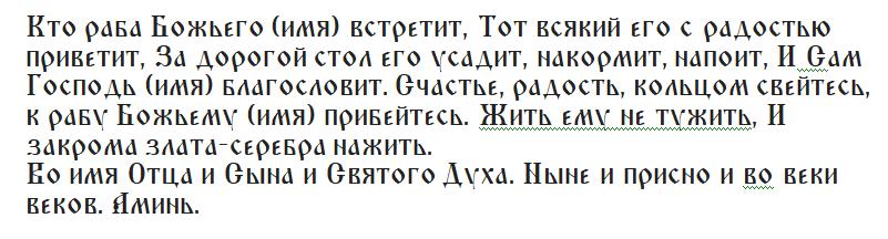 сохранная_кольчуга.png